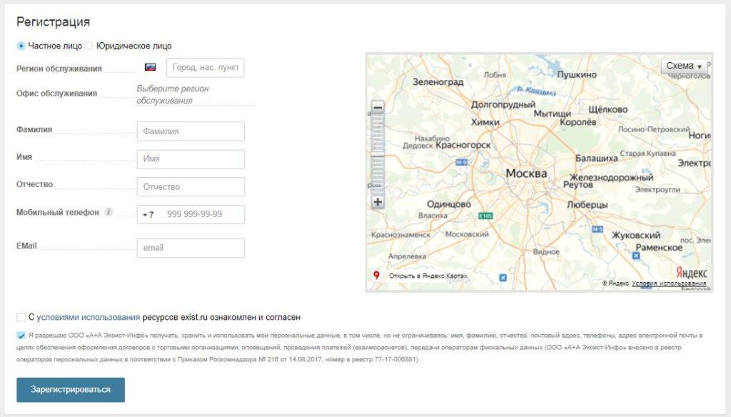 Регистрация частного лица на Exist.ru