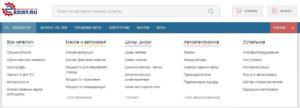 Каталоги на Exist.ru