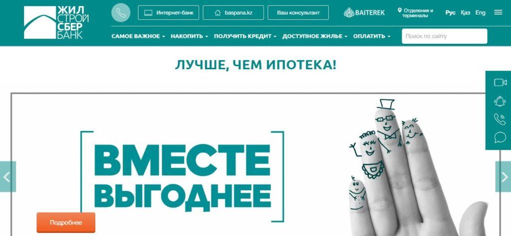 Официальный сайт Жилстройсбербанка