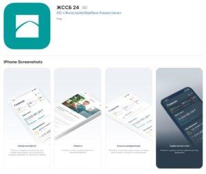 Мобильное приложение ЖССБ 24