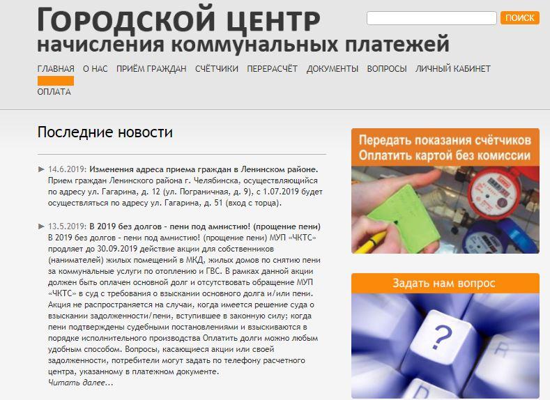 Комплат.ру - официальный сайт Городского центра начисления коммунальных платежей