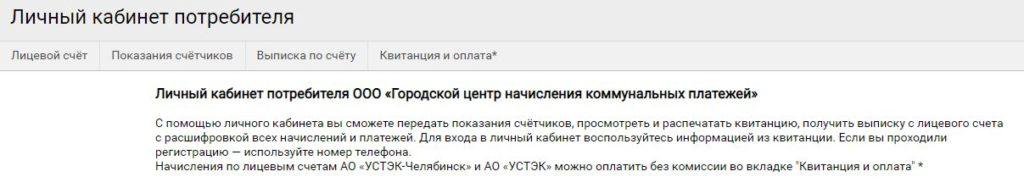 Личный кабинет потребителя на Комплат.ру