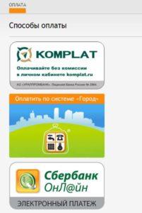 Способы оплаты на Комплат. ру