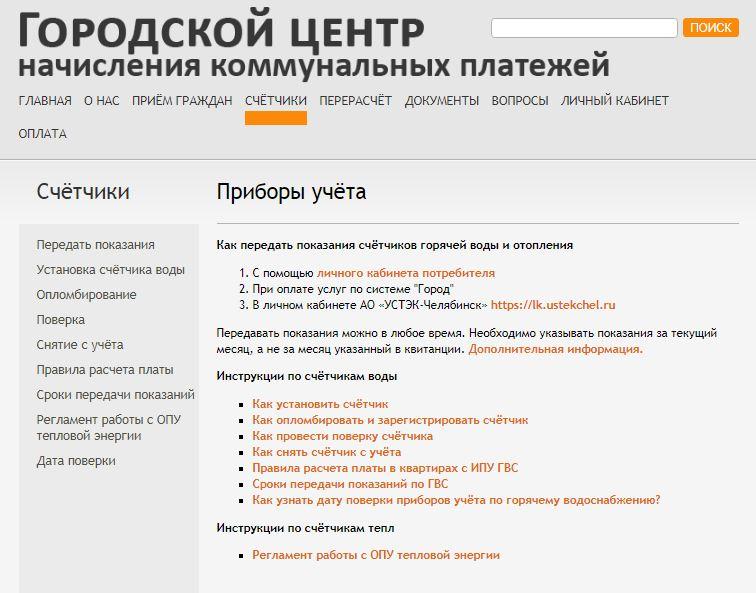 """Вкладка """"Счётчики"""" на Комплат.ру"""