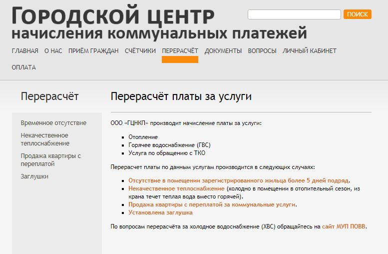 "Вкладка""Перерасчёт"" на Комплат.ру"