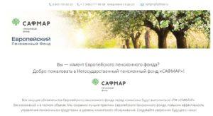 www.europf.com - официальный сайт Европейского пенсионного фонда