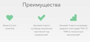"""Преимущества пенсионного фонда """"САФМАР"""""""