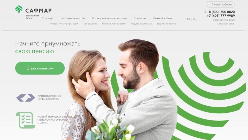 """Официальный сайт пенсионного фонда """"САФМАР"""""""