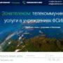 Официальный сайт Зонателеком
