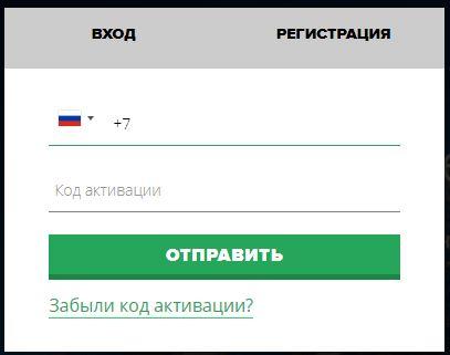 Воод кода активации на официальном сайте Зонателеком