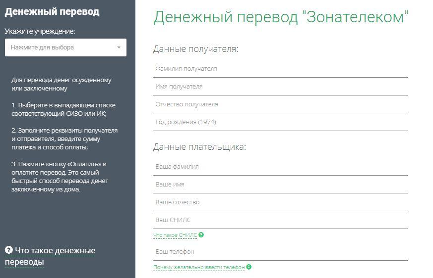"""Денежный перевод """"Зонателеком"""""""