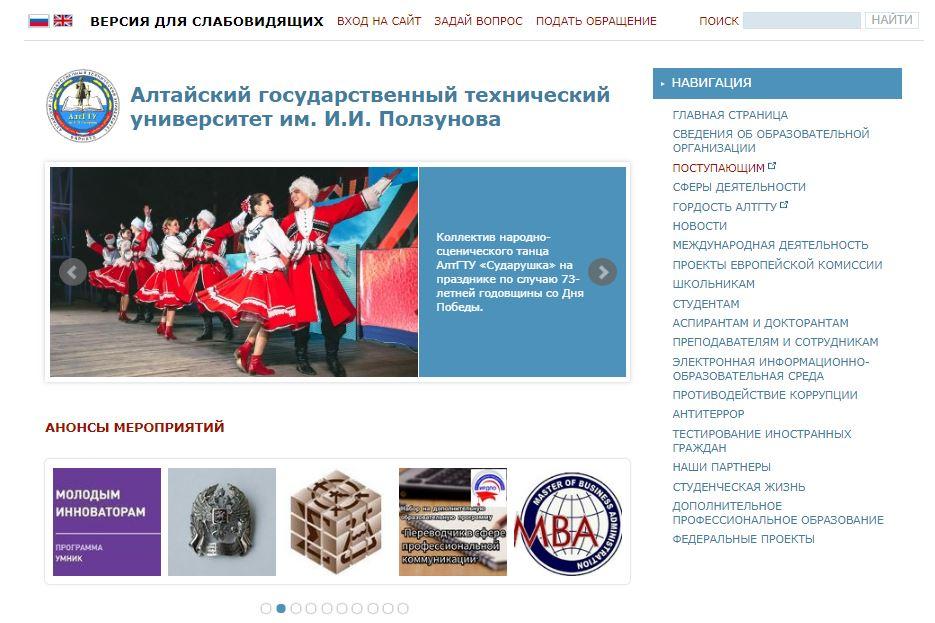 Официальный сайт Алтайского государственного технического университета им. И.И.Ползунова