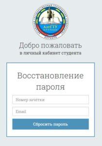 Восстановление пароля для входа в личный кабинет студента