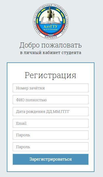 Регистрация на официальном сайте АлтГТУ