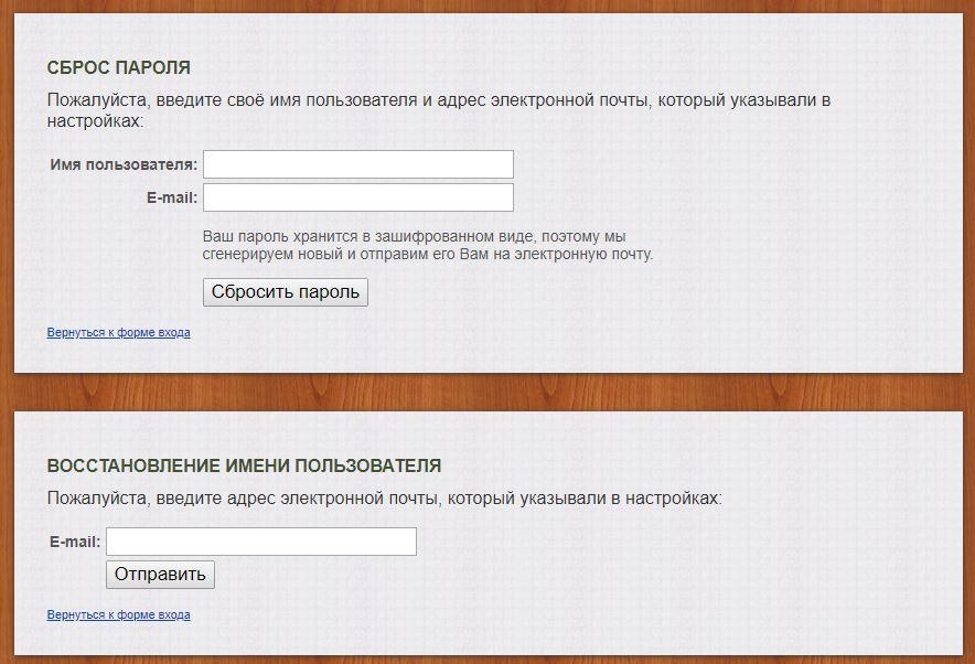 Сброс пароля и восстановление имени пользователя для входа в личный кабинет преподавателя