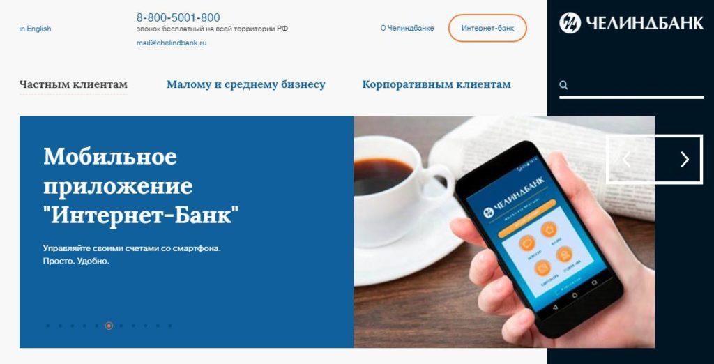 Официальный сайт регионального банка Челиндбанк