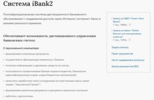 Система iBank2 от Челиндбанка