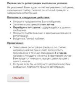 Информация о регистрации на официальном сайте МО РФ