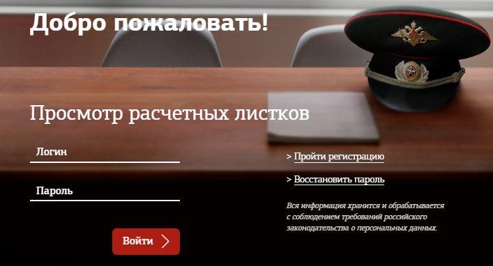 Вход в личный кабинет МО РФ