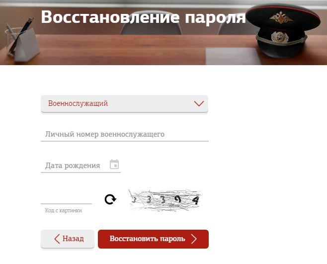 Восстановление пароля для входа в личный кабинет МО РФ