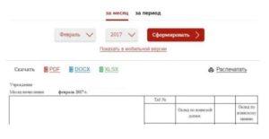 Личный кабинет МО РФ - Формирование расчётного листка