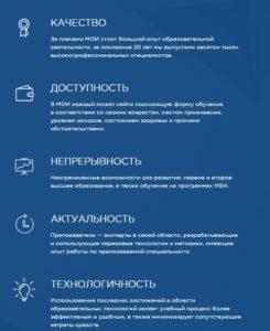 Преимущества обучения в Московском технологическом институте
