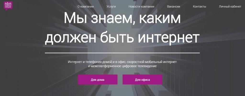 Официальный сайт оператора фиксированной связи Netbynet