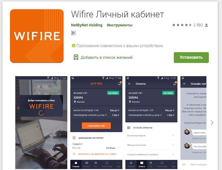 Мобильное приложение Wifire Личный кабинет