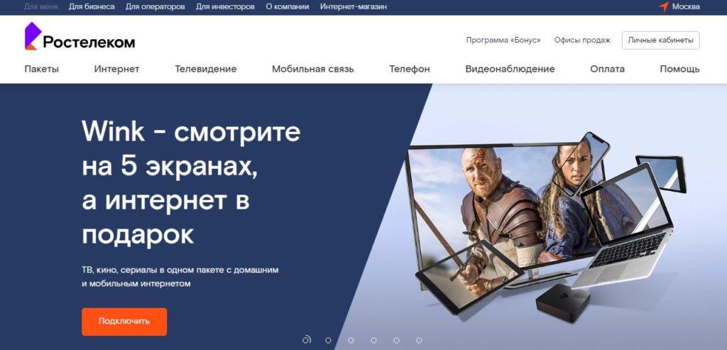 Официальный сайт Ростелеком