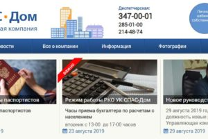 Официальный сайт управляющей компании Новосибирска СПАС Дом