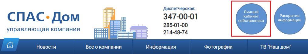 Личный кабинет собственника на официальном сайте СПАС Дом