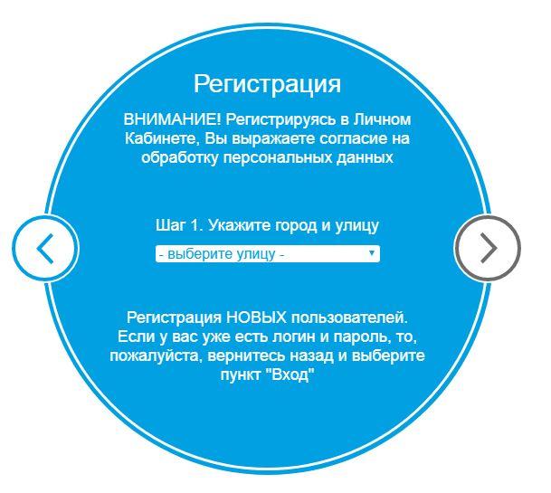 СПАС Дом - Регистрация