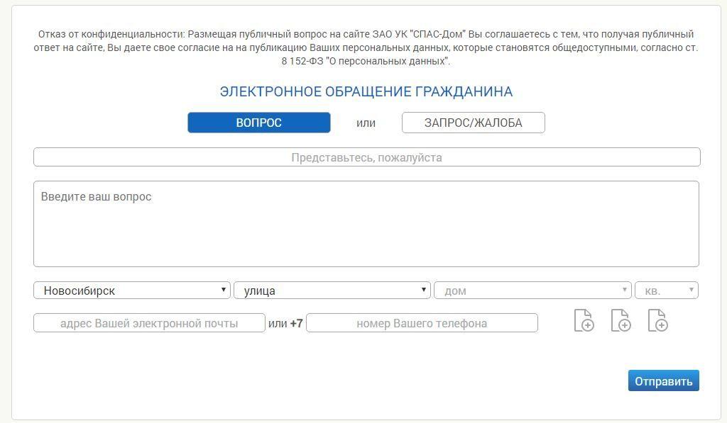 СПАС Дом - Электронное обращение гражданина