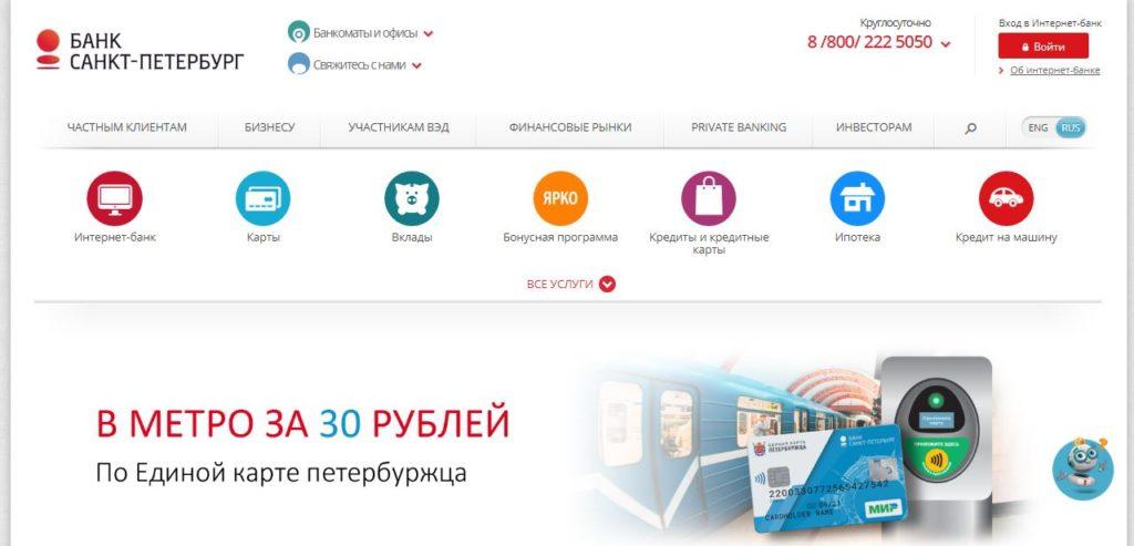 """Официальный сайт банка """"Санкт-Петербург"""""""