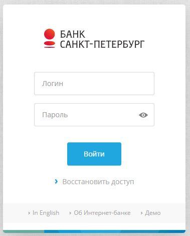 Вход в Банк СПб личный кабинет