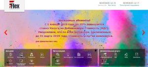 Официальный сайт оператора связи FLEX