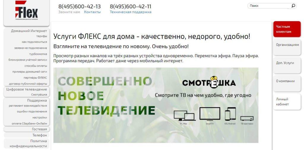 Оператор связи FLEX - Цифровое телевидение