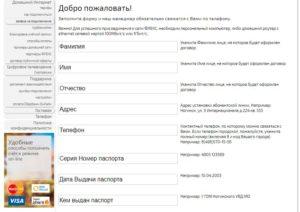 Заявка на подключение Интернета FLEX