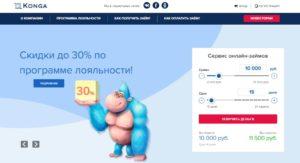 Официальный сайт микрофинансовой организации Конга