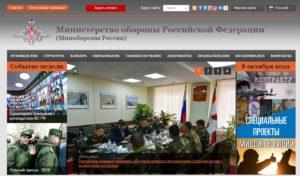 mil ru - официальный сайт Министерства обороны РФ