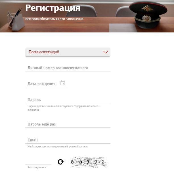Регистрация военнослужащего на mil ru