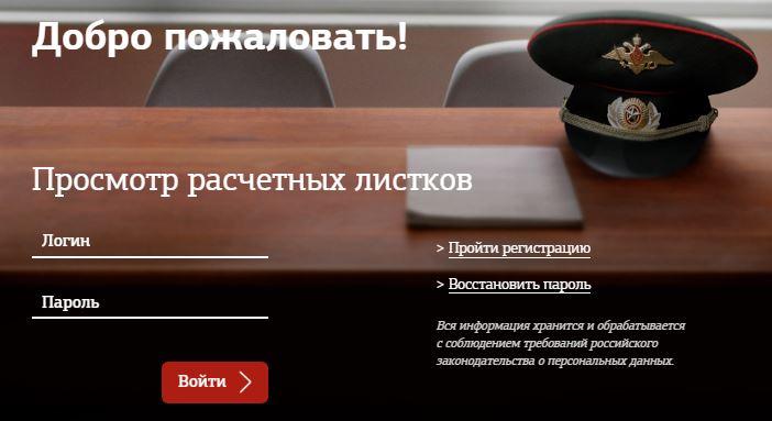 Вход в mil ru личный кабинет