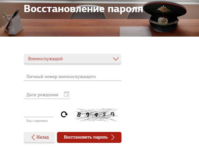 Восстановление пароля для входа в личный кабинет