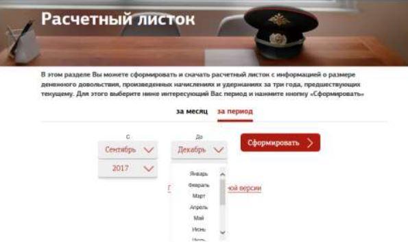 Формирование расчётного листка в личном кабинете mil ru
