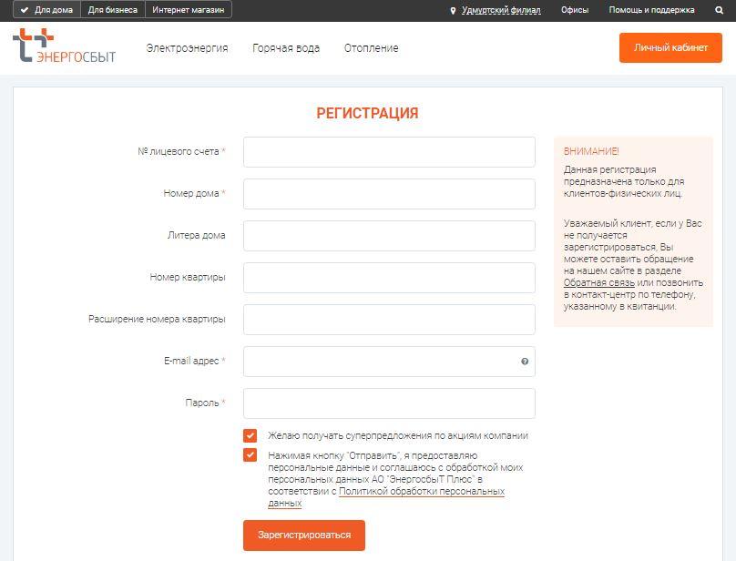 Регистрация на udm.esplus.ru
