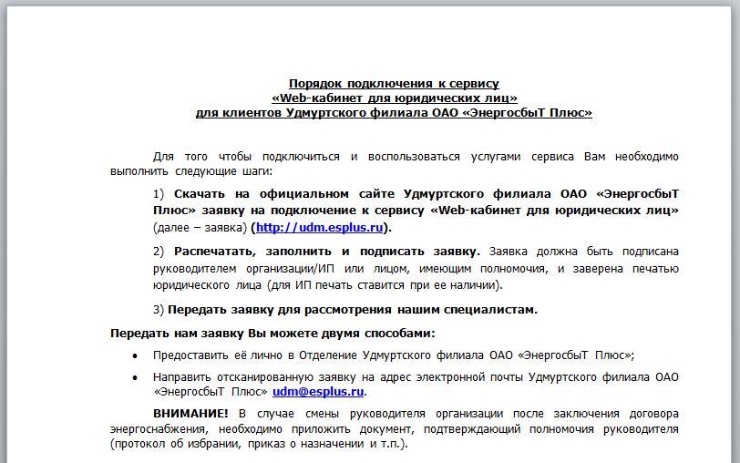 """Порядок подключения к сервису """"Web-кабинет для юридических лиц"""""""""""
