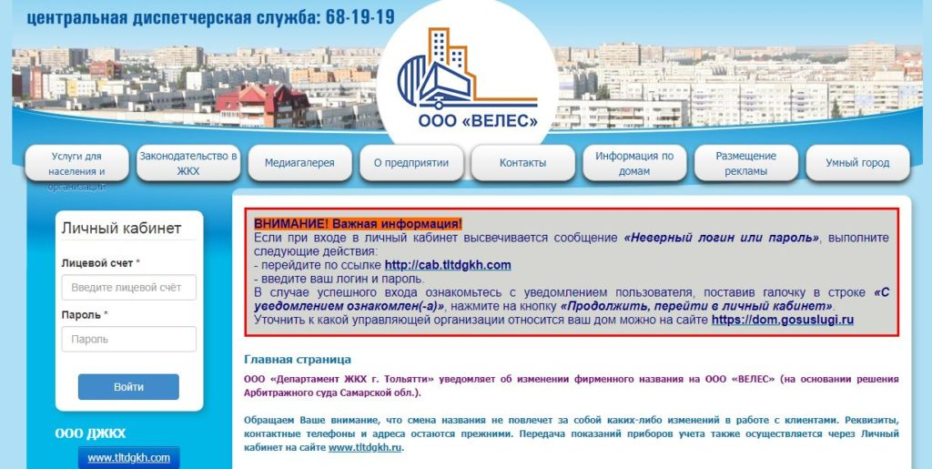 "www.tltdgkh.ru - официальный сайт ООО ""ВЕЛЕС"""