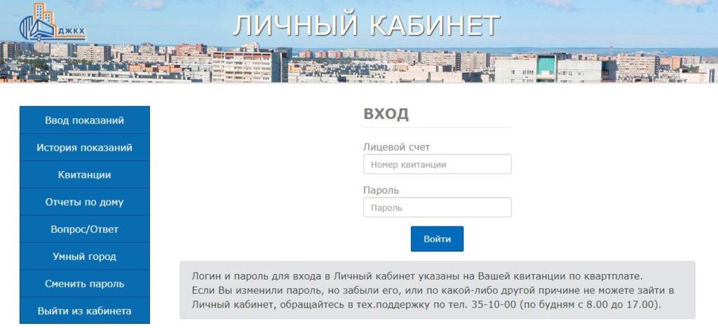 www.tltdgkh.ru - Личный кабинет