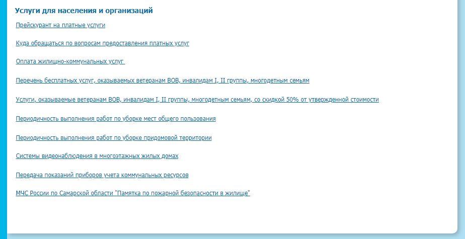 """ООО """"ВЕЛЕС"""" - Услуги для населения и организаций"""