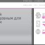 Официальный сайт телекоммуникационной компании ALTEL